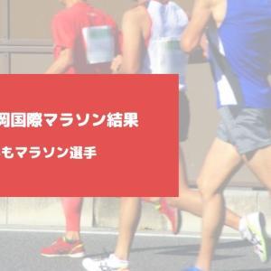 川内優輝の福岡国際マラソン結果は?結婚相手もマラソン選手