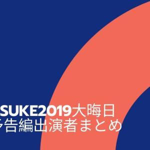 SASUKE2019大晦日 予告編出演者まとめ