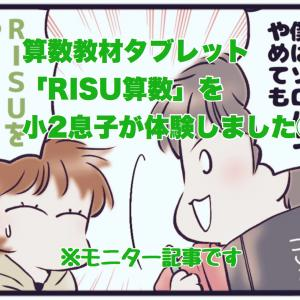 【モニター記事】タブレット教材「RISU算数」を体験しました③