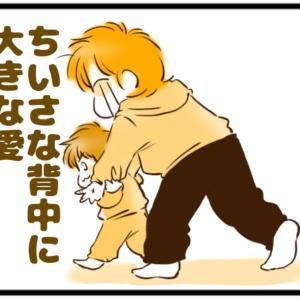 【おかあさんによしよし】小さな背中に大きな愛【育親され漫画】