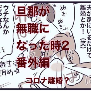 【旦那が無職になった時2】番外編【コロナ離婚?】