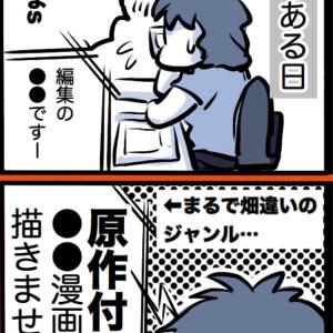 【漫画家になりたかった女の末路】12/20 エロ漫画家、原作者を付けられる