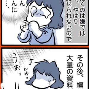 【漫画家になりたかった女の末路】13/20 やっと身内に見せられる!?