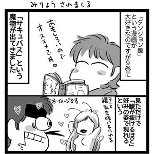 【日常漫画】サキュバスが来るとしたらどんな姿?【ダンジョン飯】