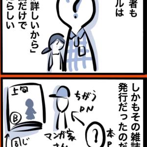 【漫画家になりたかった女の末路】15/20 原作者も未経験?