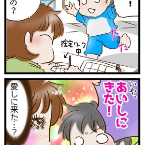 【育児漫画】「愛」を「しにくる」息子