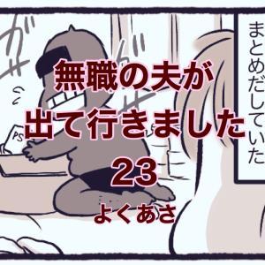 【無職の夫が出ていきました】23 よくあさ