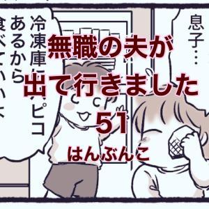 【無職の夫が出ていきました】51 はんぶんこ