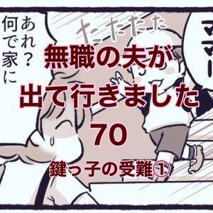 【無職の夫が出ていきました】70 鍵っ子の受難1