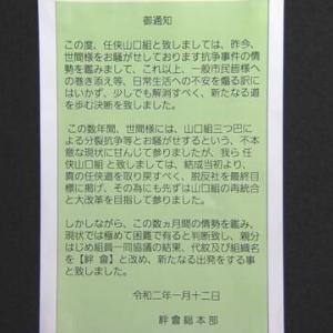 【暴力団がvtuberデビューか】任侠山口組、「絆會(キズナカイ)というバーチャルYouTuberみたいな組織名に変更