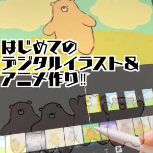 初心者向け!簡単アニメの作り方【iPad&Apple Pencil】