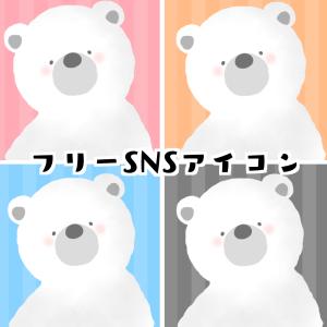 【フリー画像】ゆるいくま26(SNSアイコン)