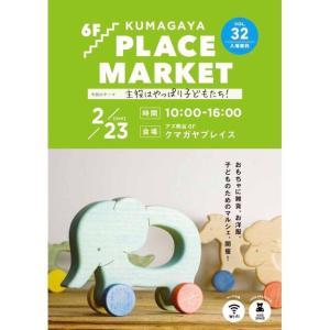 【熊谷】世界に一つの絵本づくりと知育玩具の販売で、イベント初出店しました✨