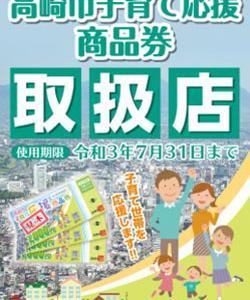 明日は乳幼児総合教育高崎貝沢町教室のレッスン日です。
