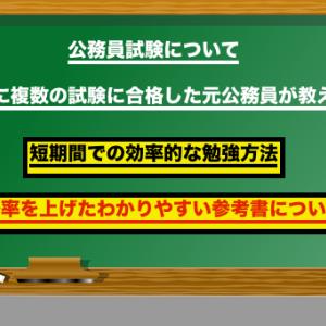 公務員試験の短期間での効率的なおすすめの勉強方法やおすすめの教材について