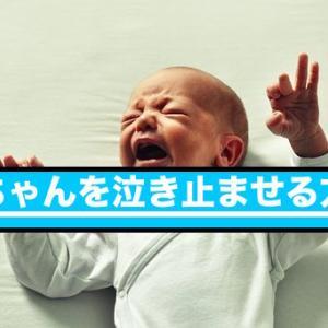 赤ちゃんが泣き止まない場合に泣き止ませる方法|実際に効果があった育児グッズや実体験について