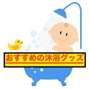 子育てパパ必見|新生児沐浴で実際に使用している使い勝手のいいベビーバスなどの沐浴グッズをご紹介