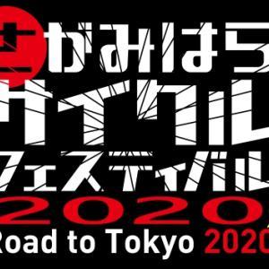 【Zwiftバーチャルレース開催】さがみはらサイクルフェスティバル~Road to Tokyo 2020+1~ で TEAM UKYOと走ろう! 開催