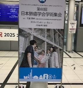 日本肺癌学会学術集会レポートその6(前編)「いつもと逆?医療者から患者・家族に聞きたいこと」