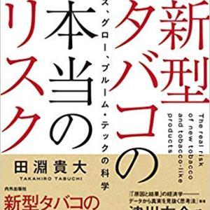 日本肺癌学会学術集会レポート その7「メディアが伝えない!新型タバコのリスク」