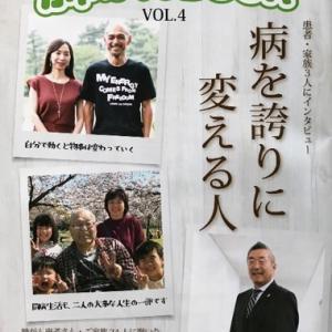 肺がんBookvol.4から インタビュー記事  米澤晴美さん 前編