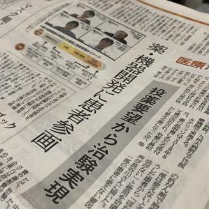 読売新聞・患者参画として大きく出ました!&第4弾! KISEKI trial「Q&A①」