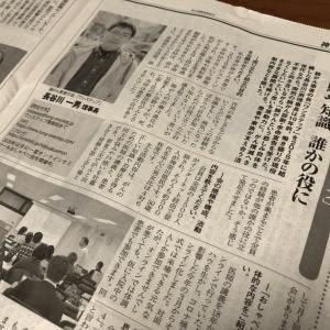 KISEKI trial 進捗と神奈川新聞