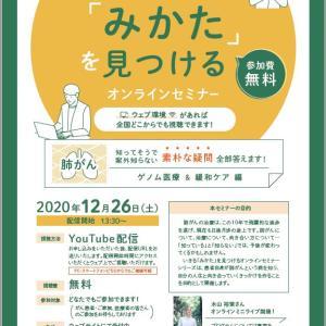 12/26 いきる「みかた」を見つける オンラインセミナー第2弾 ゲノム医療&緩和ケア編!
