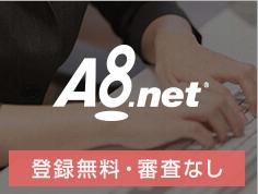 A8net:無料会員登録の手順