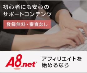 A8net:セルフバックのやり方