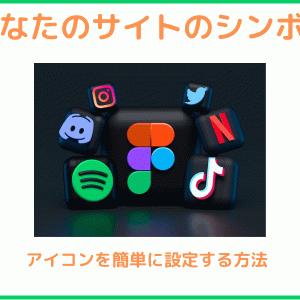 Cocoonサイトアイコン(ファビコン)の設定方法を【初心者向】詳細に解説