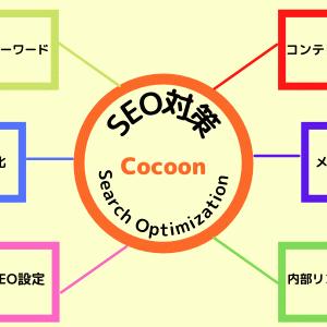 Cocoonならブログ初心者でもSEO設定が簡単にできる!用語も合わせて解説