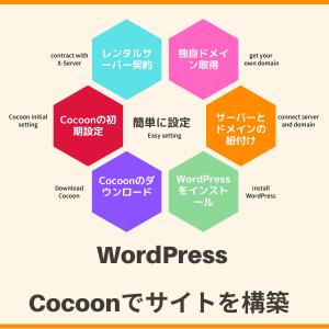 Cocoon でブログサイトを構築【初心者向】順番に詳細を解説