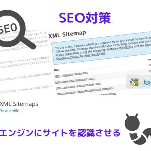 【XML サイトマップ】を初心者向にインストールから設定方法までを解説