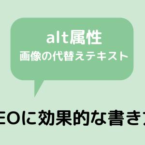 alt(オルト)属性の正しい書き方をブログ初心者向けに解説