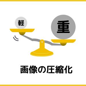 Imagify画像圧縮プラグイン(初心者向)設定方法の詳細を解説