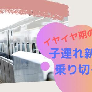 イヤイヤ期の子連れ新幹線を乗り切るコツ【ワンオペ新幹線】