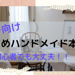 ベビー服(70cm~80cm)・小物のハンドメイド本おすすめ4選【初心者でも作れる!】