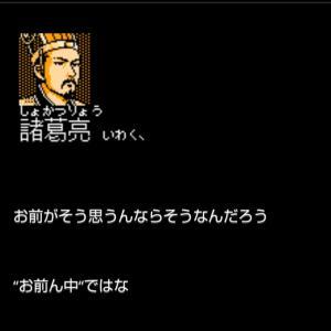 9/26 パチプロ軍師孔明