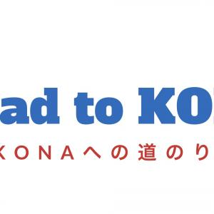 KONAへの道のり~第17話~初めてのミドルトライアスロン参戦