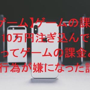 【ゲーム】ゲームの課金に10万円注ぎ込んでしまってゲームの課金という行為が嫌になった話