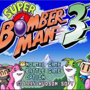 【ボンバーマン】ボンバーマン3のソフトは名作?面白い?スーパーファミコンでよく遊んだソフトを紹介します!