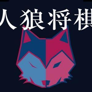 【ゲームアプリ】人狼将棋はどんなゲーム?おすすめ配置と戦法とは?【相手を騙せ】