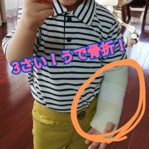 3歳のこどもが腕を骨折した時の生活。使って良かった商品もまとめ。【体験談】