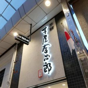 【必見】四国、道後来たら芋屋金次郎の芋けんぴ買って!