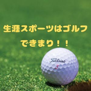 生涯スポーツとしてゴルフをおすすめする5つの理由!