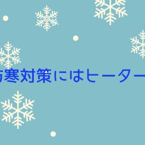 【レビュー】冬の防寒対策はヒーターベストで決まり!!着込むのはやめた!