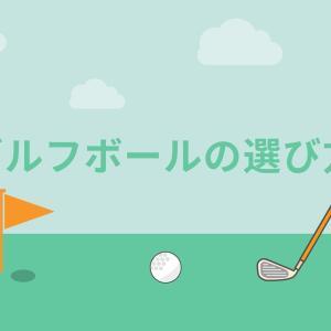 【初心者でも簡単】ゴルフボールの選び方