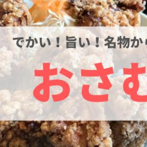 【石川グルメ】加賀市『おさむ』のから揚げは旨い!でかい!大満足!