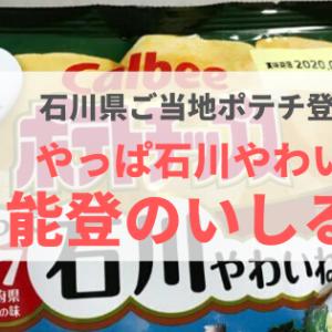 今年の石川県のご当地ポテチは「能登のいしる味」。気になるその味は…?